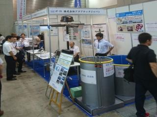 国際水産養殖技術展2018に出展いたしました